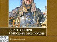 Books about Mongols