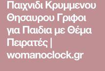 ΧΟΡΟΜΥΘΟΙ