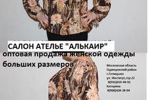 """Салон ателье """"Алькаир"""" / Оптовая продажа одежды для полных женщин"""