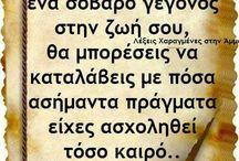 SOS ΑΛΕΞ