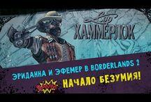 Borderlands 2 / Здесь будет выложены видео где Эфемер и Bross играют кооператив игры Borderlands 2.