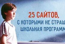 Захар школа