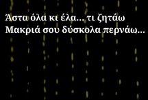 Στίχοι...