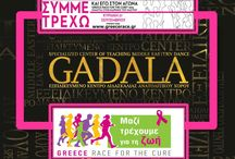 DASKALA ORIENTAL XOROY GADALA ATHINA ΕΞΕΙΔΙΚΕΥΜΕΝΕΣ ΣΧΟΛΕΣ ΧΟΡΟΥ BELLYDANCING / Η καταγωγή, η πείρα ως δασκάλα, η πλούσια μεθοδική εμπειρία και η διδασκαλία της ιδρύτριας του Εξειδικευμένου Κέντρου Διδασκαλίας Ανατολίτικου Χορού κας Gadala Φωτεινής, μετά από πολυετή έρευνά της και την επιτυχημένη δραστηριότητά της στον κλάδο της εκπαίδευσης και τεχνικής διδασκαλίας του ανατολίτικου χορού καθώς και το ποσοστό επιτυχίας των μαθητών της, καθιστά το Gadala Oriental Dance Studio την πλέον αρμόδια και εξειδικευμένη επαγγελματική σχολή διδασκαλίας ανατολίτικου χορού στην Ελλάδα.