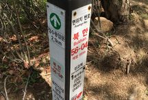 Bring It On Trail Run Emergency Sign 3 / 긴급구조 이정표 Emergency Sign 직벽 구간 Rock Climbing Section GPS: 37.644096  126.961685 고도(Altitude): 545m