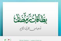 بطاقات رمضان - أدعية من القرآن الكريم
