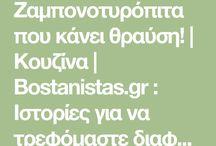 ΖΑΜΠΟΝΟΤΥΡΟΠΙΤΑ