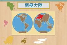 日本人 - Apps in Japanese! / We've translated several Montessori inspired iPad apps into Japanese! Give them a try!
