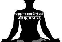 How To Do Padmasana Yoga and its Health Benefits