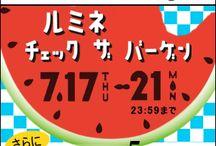 7_夏休み