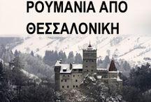 The best travel from Thessaloniki  / Η καλύτερες εκδρομές από Θεσσαλονίκη.
