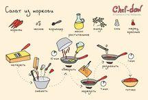 chew-daw салаты