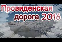Chukotka 2016