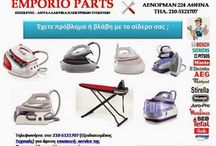 TEFAL ΕΠΙΣΚΕΥΗ SERVICE ΣΙΔΗΡΟΥ / Ανταλλακτικά , Επισκευή , Συντήρηση,- Service ηλεκτρικών οικιακών συσκευών  Ψυγεία , Κουζίνες , Πλυντήρια ρούχων , πιάτων, σίδερα, πρεσσοσίδερα, ηλεκτρικές σκούπες, Σακούλες για ηλεκτρικές σκούπες, χύτρες ταχύτητας, microwave, Φουρνάκια, σεσουάρ, τοστιέρες, καφετιέρες, Μιξερ, Σκουπάκια, Φίλτρα νερού ψυγείου  σχεδων όλων των εταιριών. Κατασκεύες σε λάστιχα ψυγείων, ψυγειοκαταψύκτες. ΛΕΝΟΡΜΑΝ 224 ΑΘΗΝΑ ΤΗΛΕΦΩΝΟ 210-5121707.