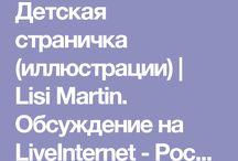 Лиз Мартин