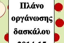 ΠΛΑΝΟ ΟΡΓΑΝΩΣΗΣ