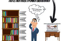 Ηλεκτρονική Βιβλιοθήκη / Ηλεκτρονική Βιβλιοθήκη