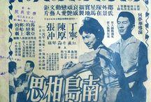 Ho Meng Hua (Shaw Brothers director) film posters / Posters y grafísmos de las películas del director hongkones de la Shaw Brothers Ho Meng Hua