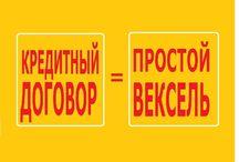 ЛИКВИДАЦИЯ КРЕДИТОВ