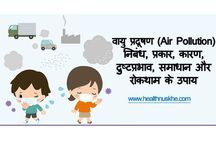 Air Pollution : Causes, Effects and Solution in Hindi