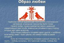 Славянские мотивы и обереги