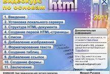 Разработка сайта уроки