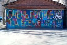 Moscow street-art / Moscow street-art. My walking on all streets