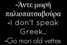 Greek quotes funny!