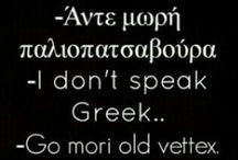 greek all the way