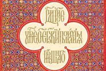 вязь, лигату́ра, ligatura / Cyrillic calligraphy