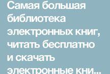 Электронные Книги / ЭЛЕКТРОННЫЕ КНИГИ - ЧИТАТЬ / СКАЧАТЬ / КУПИТЬ