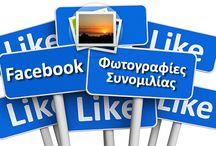 Social Media Οδηγοί / Βήμα βήμα οδηγοί τεχνολογίας για Social Media υπηρεσίες όπως Facebook, Twitter, YouTube, Viber, WhatsApp, Google+, Pinterest, Tinder, Instagram, Snapchat και LinkedIn.