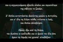ΕΛΛΑΔΑ-GREECE