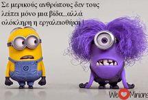 Αστεία λόγια ♥♥♥