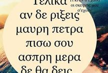 I <3 Greek Quotes :)