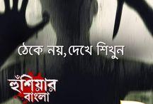 'Hushiar Bangla' on Colors Bangla Tv Serial Plot Wiki,Host,Promo,Title Song,Timing