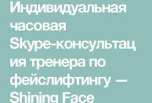 Школа фейслифтинга  Светланы Терещенко / Естественное омоложение без дорогих процедур!