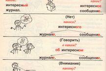 Русский язык!