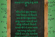 motivational story in Gujarati by newsgujarati.com