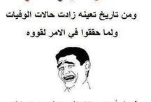 Arabic Jokes.....