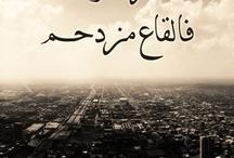 بالعربي!