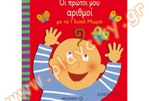 Baby/Toddler: story books