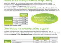 Adeslas Ruso / Seguros médicos Adeslas  Russian