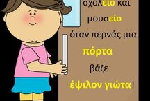 ΟΡΘΟΓΡΑΦΙΑ