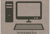 Γραφείο Διαμεσολάβησης / Το Γραφείο Διαμεσολάβησης αποτελεί το κέντρο πληροφόρησης των δράσεων του Δικτύου των Κοινωνικών Δομών στο Δήμο Θεσσαλονίκης ενώ παράλληλα επιχειρεί να διευκολύνει τη διασύνδεση των κατοίκων του Δήμου με τους κατά τόπους φορείς και τις κοινωνικές υπηρεσίες και με άλλες δομές και πρωτοβουλίες που αναπτύσσονται στην περιοχή.