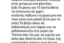 συνταγες μαγειρικης