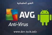 تطبيق AVG antivirus للأندرويد