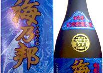 沖縄県酒造協同組合(沖縄-泡盛) / 沖縄県の泡盛酒造協同組合の泡盛コレクション