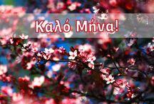 Καλό Μήνα! / Φωτογραφίες για να ευχηθείτε καλό μήνα!