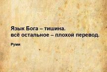 Мевляна Джалаладдин Руми